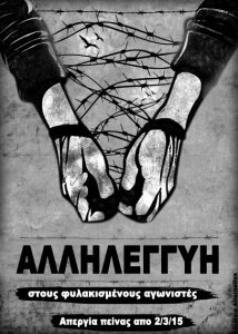 solidarity-to-political-prisoners